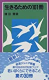 img - for 101 books to live (Iwanamijuniashinsho (302)) (1998) ISBN: 4005003028 [Japanese Import] book / textbook / text book