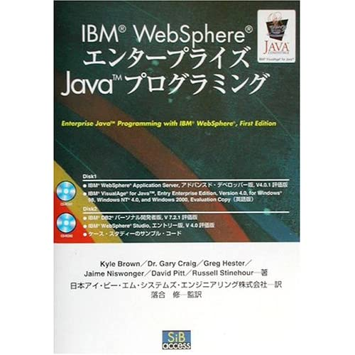 IBM WebSphereエンタープライズJavaプログラミング