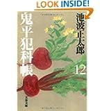 Onihei Hankachō: 12