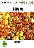 柑橘類 (NHK趣味の園芸・よくわかる栽培12か月)