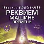 Rekviem Mashine Vremeni | V. V. Golovachyov