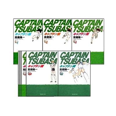 キャプテン翼 全21巻セット (集英社文庫—コミック版)