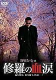 修羅の血涙 [DVD]