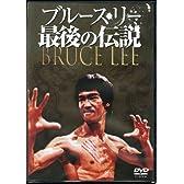 ブルース・リー 最後の伝説 [DVD]