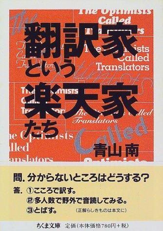 翻訳家という楽天家たち