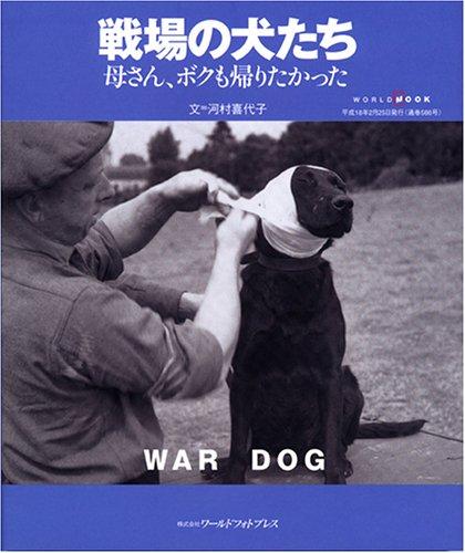 戦場の犬たち―母さん、ボクも帰りたかった