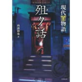 現代百物語 殂ク話 (恐怖文庫)