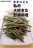 栗原はるみ私の大好きな野菜料理 (Fusosha mook)   (扶桑社)