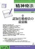 精神療法 第37巻 第1号