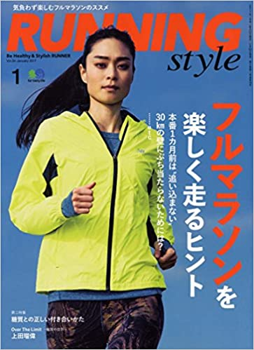 RUNNING style ランニング・スタイル 2017年01月号 Vol.94  119MB