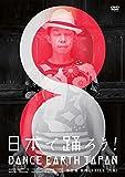 日本で踊ろう! DANCE EARTH JAPAN[DVD]
