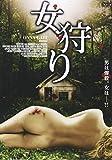 女狩り[DVD]