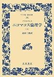 アリストテレス ニコマコス倫理学(上) (ワイド版岩波文庫)