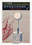 熱学思想の史的展開 1 (ちくま学芸文庫 ヤ 18-1)