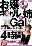 S+CONTENTS 4時間 お嬢ギャルとお姉Gal*スペシャル [DVD]