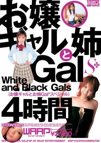 S+CONTENTS 4時間 お嬢ギャルとお姉Gal*スペシャル