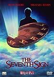 第七の予言 [DVD]