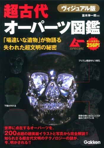 ヴィジュアル版 超古代オーパーツ図鑑 (ムーSPECIAL)