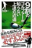 9割のゴルファーが知らない上達の近道 (じっぴコンパクト新書)