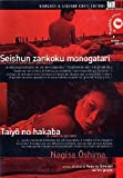 Nagisa Oshima [Italia] [DVD]