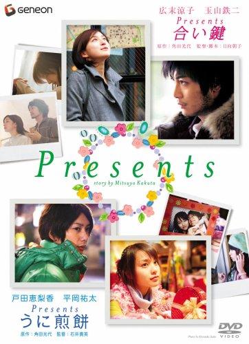 Presents ~合い鍵&うに煎餅~ ツイン・パック [DVD]