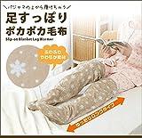 おやすみ暖か履く毛布