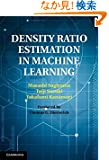 Density Ratio Estimation in Machine Learning
