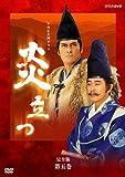 NHK大河ドラマ 炎立つ 完全版 第五巻 [DVD]
