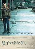 「息子のまなざし Le fils」—ジャン=ピエール&リュック・ダルデンヌ監督