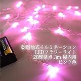LEDフラワーライト ピンク色 電池式 イルミネーション 20球常点  アレンジフラワー、ラッピング、リースなどに電源のいらないイルミネーション。