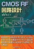 CMOS RF回路設計