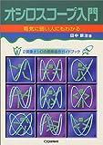 電気に弱い人にもわかるオシロスコープ入門—2現象オシロスコープの簡単操作ガイドブック