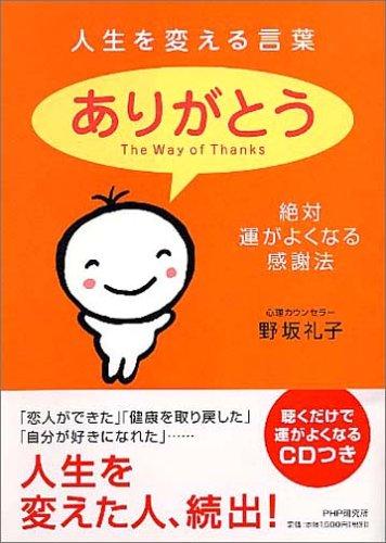 人生を変える言葉「ありがとう」