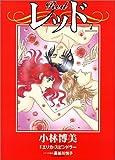 レッド 7 (フラワーコミックス)