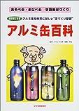 アルミ缶百科―総合的な学習 (あそべる・まなべる学習教材づくり)