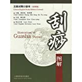 Illustrations of Guasha Therapy (Chinese-English Pocket Edition, Colored) (English and Chinese Edition)