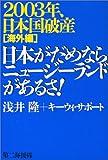 日本がだめならニュージーランドがあるさ!―2003年、日本国破産 海外編