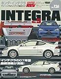 ホンダ・インテグラ No.5 (ハイパーレブ 126 車種別チューニング&ドレスアップ徹底)