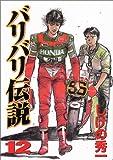 バリバリ伝説 (12) (KCスペシャル (646))