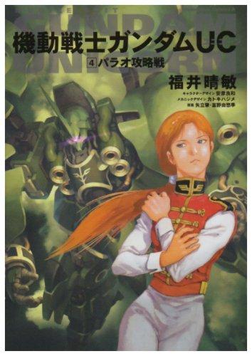 高达独角兽(Gundam UC)小说 -4- 帛琉攻略战 Mobile Suit Gundam Unicorn Novel: Palau