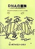 DNAの冒険―ことばと人間を自然科学する