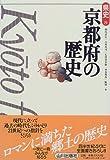 京都府の歴史 (県史)