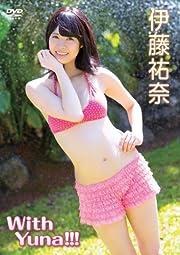 伊藤祐奈/With Yuna!!! [DVD]