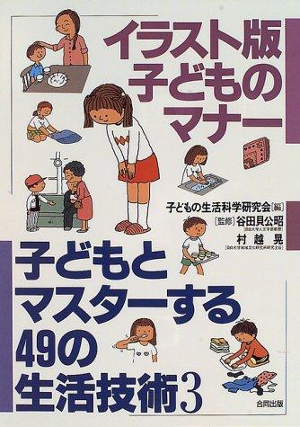 子どもとマスターする49の生活技術〈3〉 (イラスト版 子どものマナー)