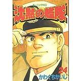 沈黙の艦隊 (24) (モーニングKC (393))