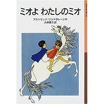 ミオよわたしのミオ (岩波少年文庫)