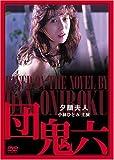 団鬼六 夕顔夫人 [DVD]