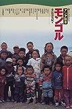 モンゴル (暮らしがわかるアジア読本)