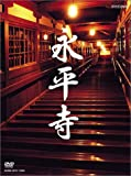 永平寺 「104歳の禅師」・「修行の四季」