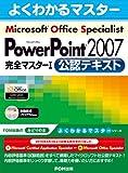 Microsoft Office Specialist Mi (1) (よくわかるマスター)